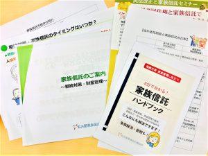 家族信託の資料・パンフレット