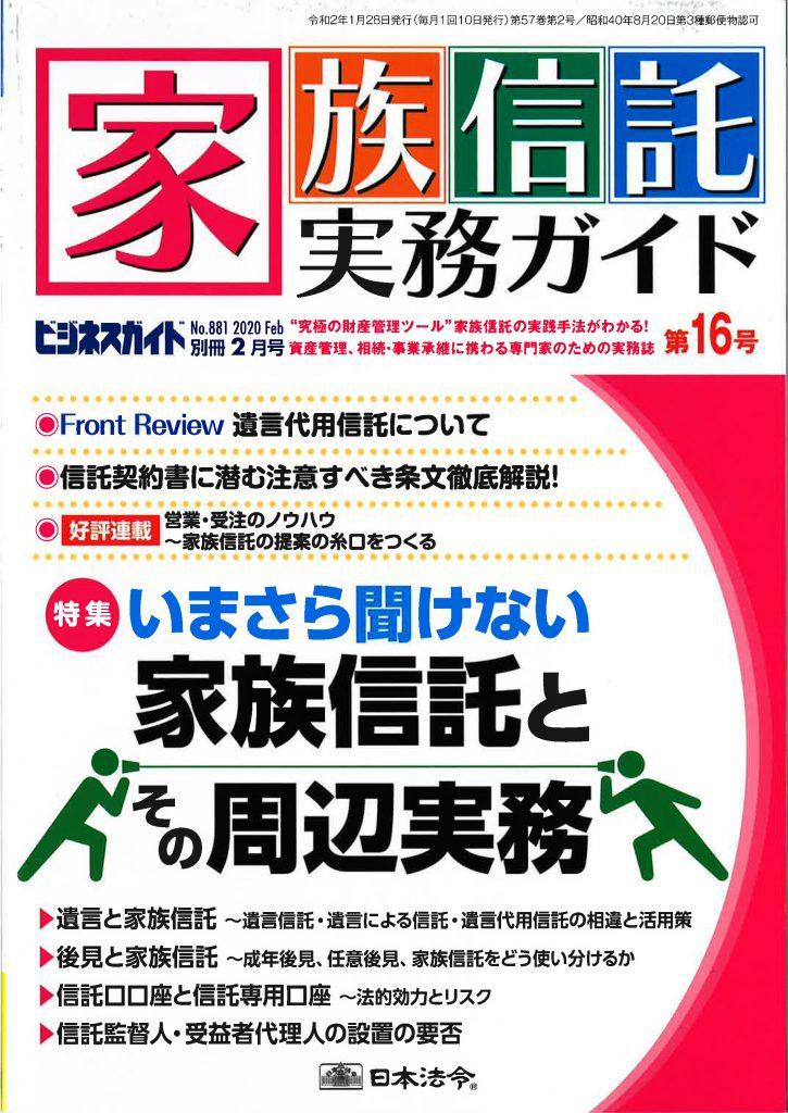 家族信託実務ガイド(第16号)